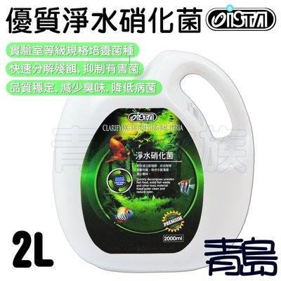 B。。青島水族。。。I-A8792台灣ISTA伊士達--優質淨水硝化菌 保持清澈 減少臭味==2L/2000ml免運