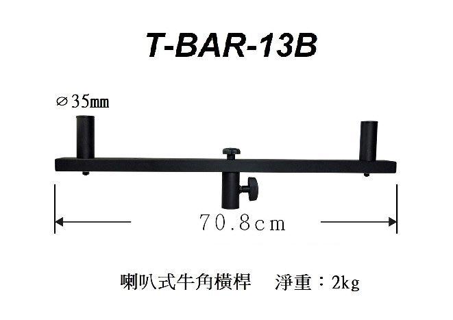 【六絃樂器】全新 Stander T-BAR-13B 雙音箱輔助架 牛角T霸*2 / 舞台音響設備 專業PA器材