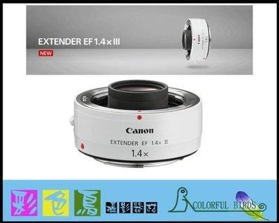 彩色鳥 (鏡頭出租 相機出租) Canon Extender EF 1.4X III (第三代 1.4倍增距鏡) EF1.4X 加倍鏡 1.4倍鏡 台北市