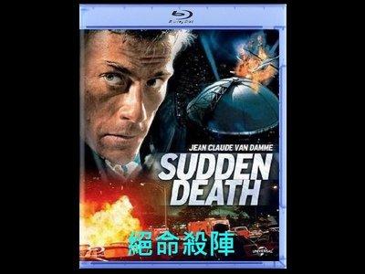【BD藍光】絕命殺陣 Sudden Death(台灣繁中字幕) - 終極標靶 尚克勞德范達美