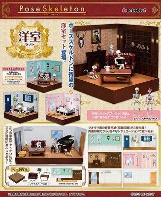 【奇蹟@蛋】Re-ment (盒玩) Pose Skeleton洋室場景組 整套販售