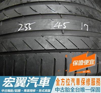 【宏翼汽車】中古胎 落地胎 二手輪胎:B834.255 45 17 馬牌 CSC5 2條 含工3500元 台北市
