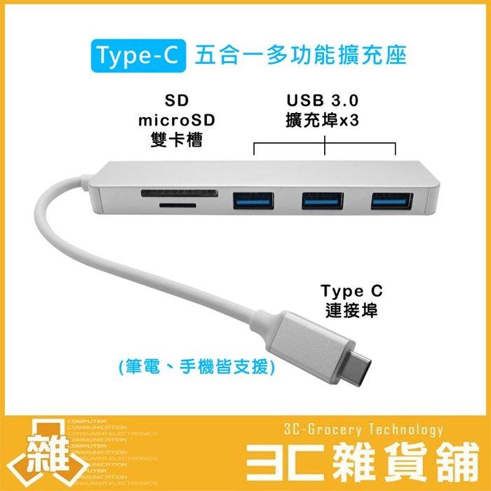 【3C雜貨】含稅 銀色 Type-c  五合一多功能擴充座 USB 3.0 擴充座 SD雙卡槽