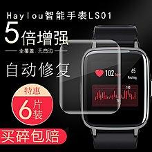 適用于Haylou智能手表鋼化膜LS01全屏水凝膜非玻璃屏幕保護貼膜