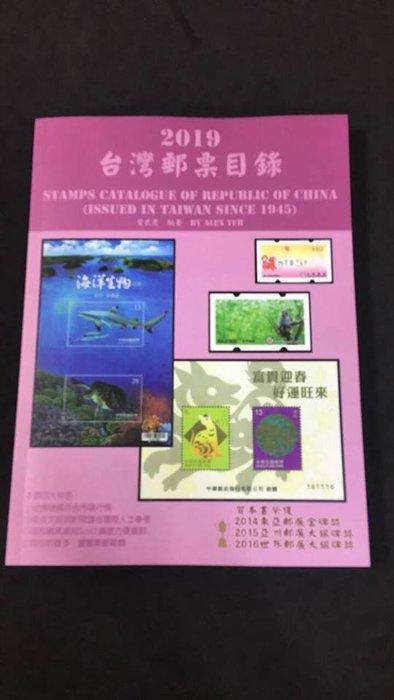 2019年最新版台灣郵票目錄