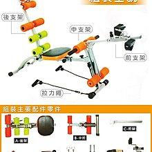 全方位 十功能 腰腹健身機 健美機 HY-29968 (送手指按摩器*2) A2腳踏健身車 健美擴胸 拉力繩 舉重訓練機
