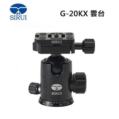 【EC數位】SIRUI 思銳 G-20KX 雲台 球型雲台 鋁合金 G20KX 全景 負重20kg TY-50X 快拆