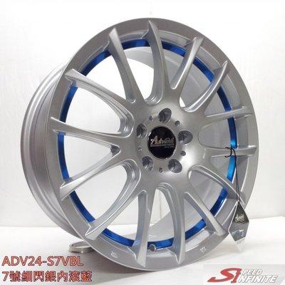 全新鋁圈 Advanti ADV-24 17吋鋁圈 5/ 100 5/ 108 5/ 114.3 銀底+內藍 新北市