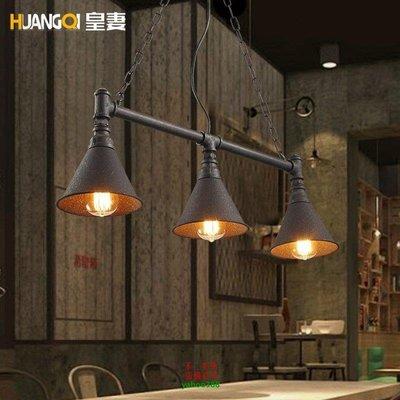 【美學】北歐復古簡約吧檯loft藝術臥室餐廳鐵藝工業吊燈MX_1522