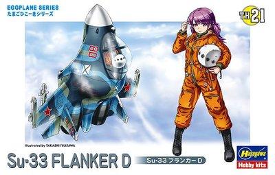 【小短腿玩具世界】壓盒 HASEGAWA 長谷川 蛋機 Su-33 Flanker-D 60131 TH21