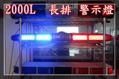 【炬霸科技】2000L LED 長排 排燈 爆閃燈 警示燈 巡邏車 守望 相助 社區 保全 警車 警備車 屋頂 警燈