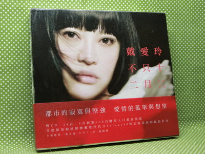 030109》戴愛玲*不只十二月 新歌+精選。2CD。有側標。封面盒【音癡姐一元起標】