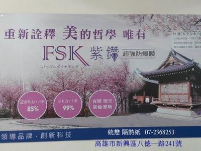 FSK328  前擋專用隔熱紙.網友特價優惠$2100元~~FSK紫鑽系列~~特價中~~高雄 統懋隔熱紙