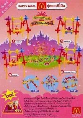 2001 McDonald's Ferris Wheel 麥當勞經典人物摩天輪齊套四款自由组合