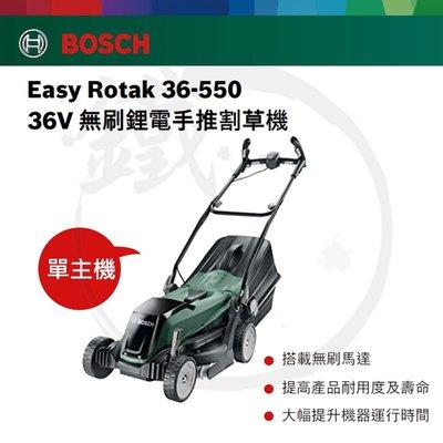 *小鐵五金*BOSCH 博世 36V 鋰電推式割草機 ER36-550 園藝系列 單主機 手推式割草車