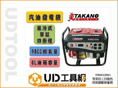 @UD工具網@TAKANO 日本高野 1250W 汽油發電機 手拉式發電機 ETASC1250-I 風冷式單缸四衝程