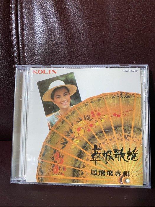 鳳飛飛日本版草根歌謠二CD九成新沒有刮傷