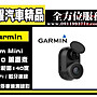 虎耀汽車精品~【GARMIN】Dash Cam Mini 極...