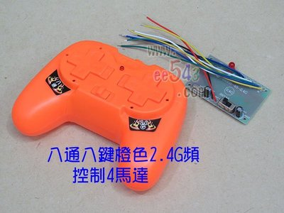 八通八鍵橙色2.4G遙控器手把+接收板.遙控模組4馬達8通控制器模塊搖控器遙控戰車遙控飛機改造自造