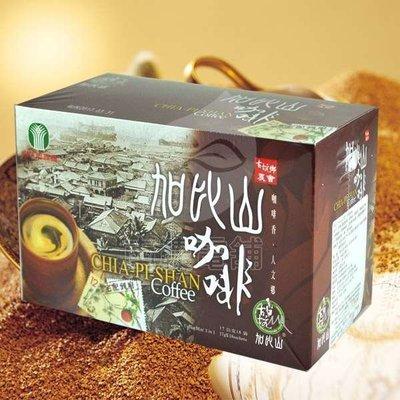【平均每盒125元】【10盒宅配組】古坑農會 加比山咖啡 古坑咖啡(2合1/3合1)~