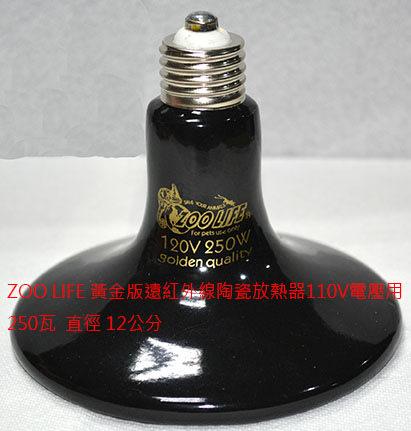 ( 12-89B )ZOO LIFE 黃金版遠紅外線陶瓷放熱器 250W (耐高溫燈頭) ( 不發光)