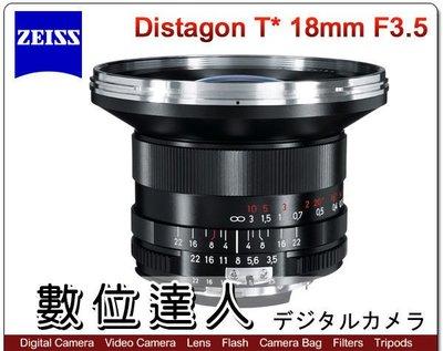 【數位達人】現貨 公司貨 Zeiss 3.5/18 Zeiss 18mm f3.5 ZE Canon / 1 出清