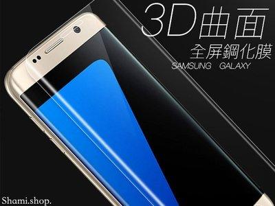 【SA697】滿版3D S7 Edge Note8 玻璃保護貼 玻璃貼 S8 S9 Plus 鋼化玻璃膜 玻璃貼 保護貼