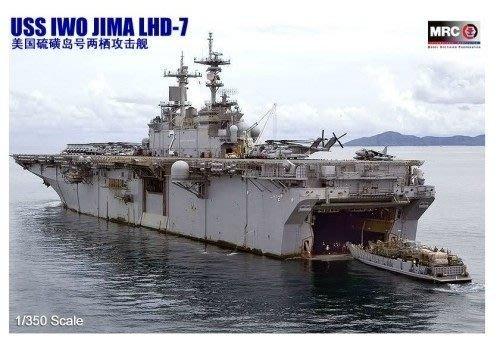 【MRC / TRUMPETER 64002】小號手 1/350 美國 硫磺島號 LHD-7 兩棲攻擊艦