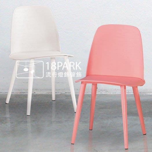 【18Park 】北歐工藝 Nerd [ 木圖餐椅-塑面+鐵腳 ]