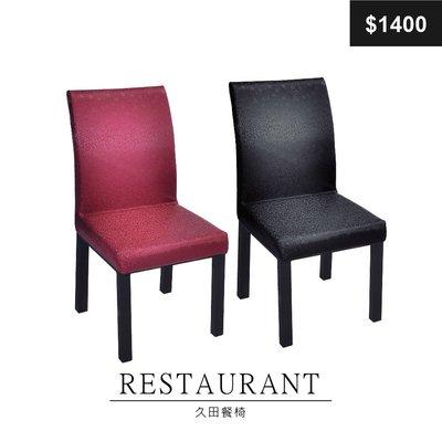 【祐成傢俱】2003   久田餐椅
