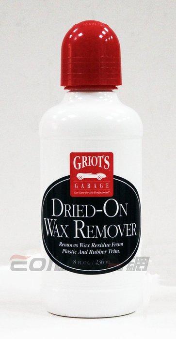 【易油網】Griot's Garage 車庫牌 DRIED-ON WAX REMOVER 殘蠟去除劑 打蠟 #00392