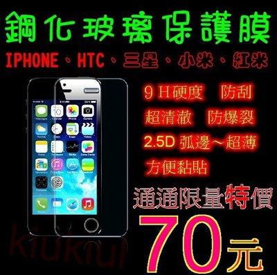 【玻璃螢幕保護貼】IPHONE 5S 6 PLUS  M8  816 S4 S5  note3 4 小米2S 3 紅米