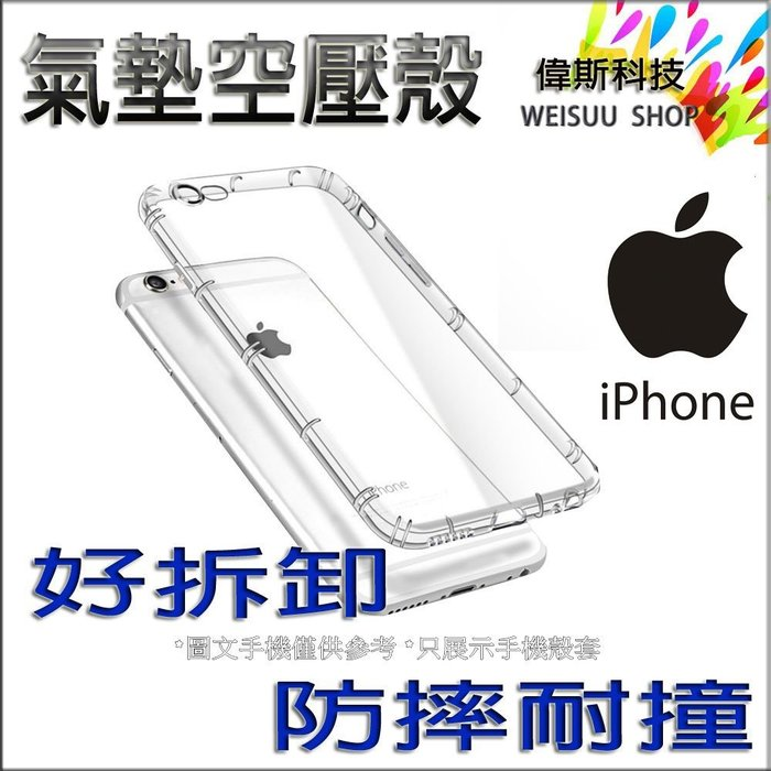 ☆偉斯科技☆iPhone8手機殼iPhone8 Plus空壓殼【送9H鋼化玻璃貼】 透明殼 氣墊殼 軟殼 保護殼