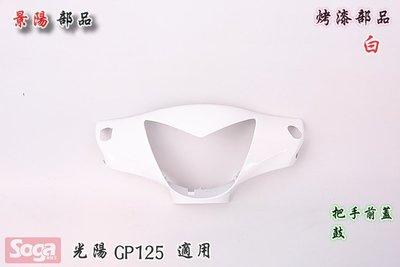 車殼王-KYMCO-光陽-GP125-烤漆車殼-白-景陽