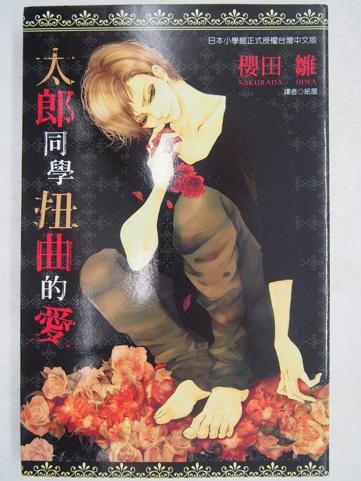 【月界二手書店】太郎同學扭曲的愛-初版一刷(絕版)_櫻田雛_尖端出版_自有書_原價95 〖漫畫〗CLS