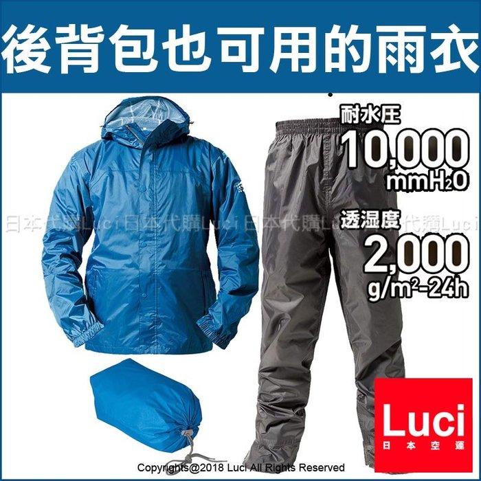 日本 後背包也可用 防水透濕雨衣 重機騎士雨衣 兩件式 耐水壓 10000 登山 爬山 雨衣 LUCI日本代購