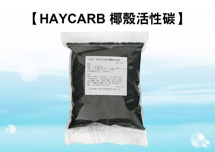 【水易購淨水網-苗栗店】 HAYCARB 頂級椰殼活性炭1074型(12x40mesh)NSF認證(一公斤包裝=2公升)