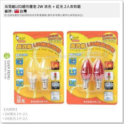 【工具屋】*含稅* 高效能LED超亮燈泡 2W 清光 + 紅光 2入套裝組 E-12 小夜燈 神明燈 美術燈 裝飾燈泡
