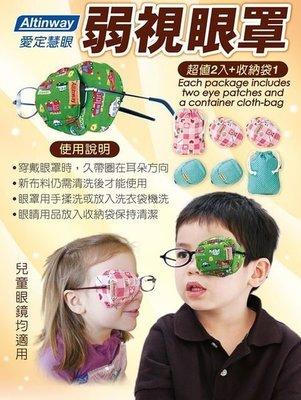 Altinway弱視眼罩L306兒童專用 幫助調整 弱視 斜視【戴在眼鏡片上】一盒含2個眼罩+收納袋1個