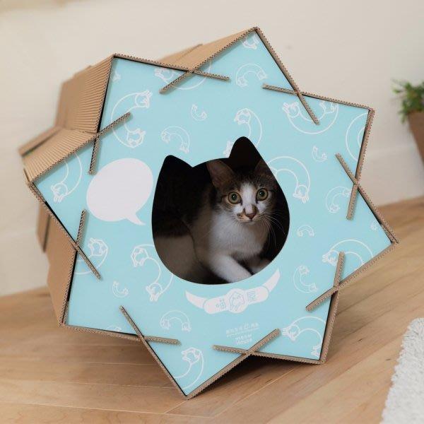 寵物用品 / 喵屋【喵滾滾-療癒藍】是貓屋也是玩具  無限組合免運  戀家小舖XDD999