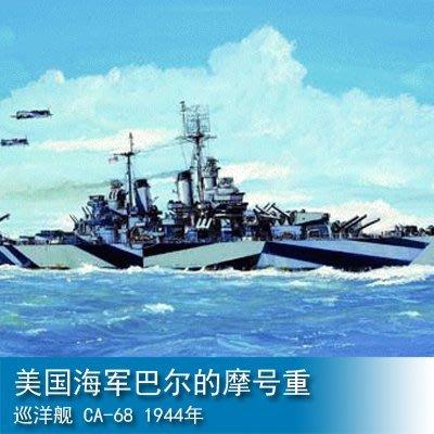 ~漫優精品~小號手1/700美國1944海軍巴爾的摩號重巡洋艦CA-68戰艦世界05725