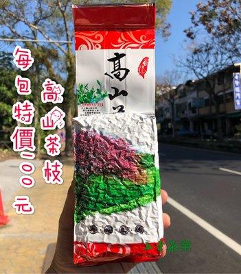 凍頂味高山茶枝~每包300克,特價10...