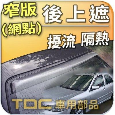 【TDC車用部品】後擋遮陽板,雙色網點 窄版,福特,FORD,TIERRA,METROSTAR,現代 ELANTRA