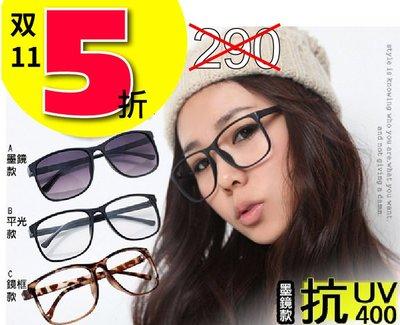 【雙11五折】雜誌款造型眼鏡/流行鏡框 抗UV400 霧黑亮黑豹紋 漸層墨鏡太陽眼鏡 ☆匠子工坊☆  【UG0038】