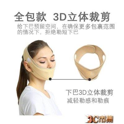 彈力面罩線雕術後恢復繃帶雙下巴咬肌法令紋美容儀器家用臉部綁帶 全館