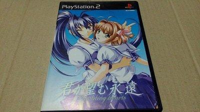PS2  你所期望的永遠  細微刮  Rumbling hearts