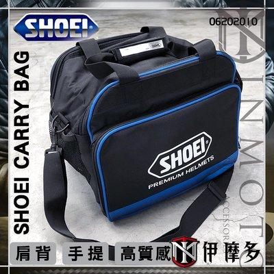 伊摩多※ 日本 SHOEI RS原廠帽袋 側背 手提 內防刮絨布 側袋 半罩 全罩安全帽 X14 Z7 黑藍