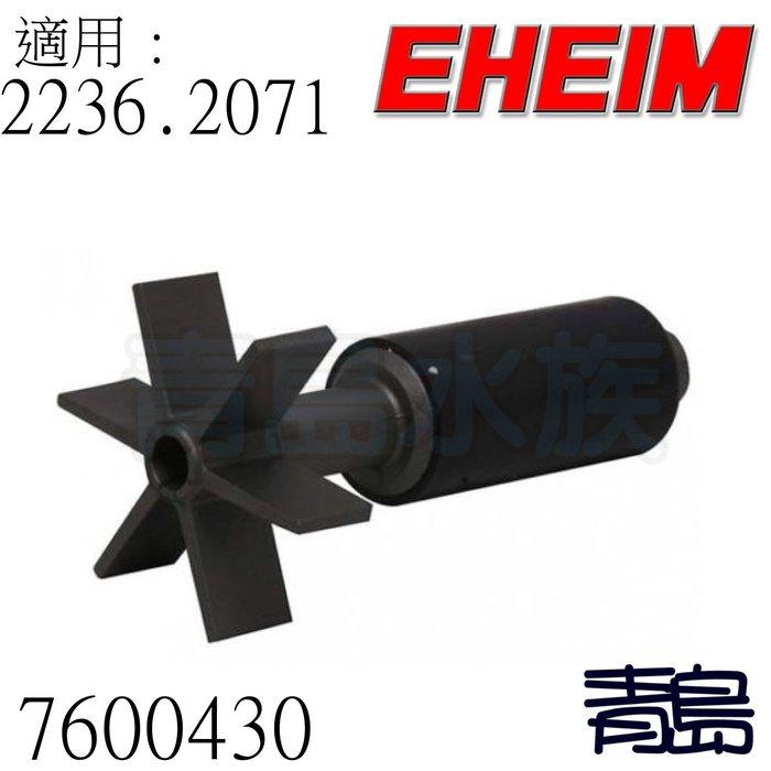 U。。。青島水族。。。7600430德國EHEIM---阿圖三代 磁鐵扇葉(零配件)==2236 2071用