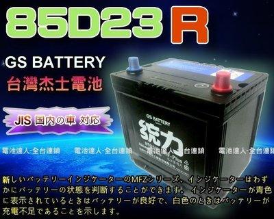 【中壢電池】85D23R GS 杰士 統力 汽車電池 SPACE GEAR GRUNDER VIRAGE ZINGER