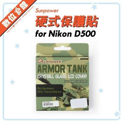 免運 數位e館 公司貨 Sunpower 防爆硬式保護貼 坦克裝甲  NIKON D500 靜電式